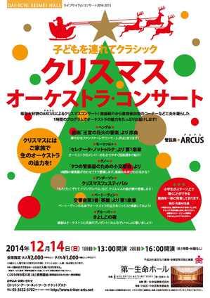 chiristmas_concert2014.jpg