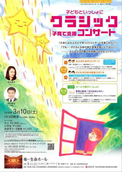 triton_kosodate_omote(チラシ最終)とんぼカット済.jpg