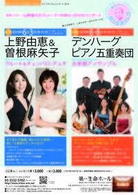 【校了】昼の音楽さんぽ17・18表_0125R.jpg