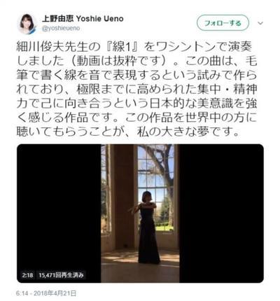 上野由恵さんtwitter.jpg