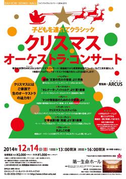 141214_Christmas_flyer.jpg