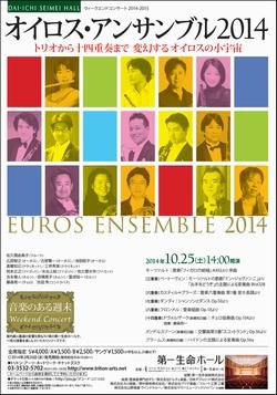 20141025_Euros_flyer.jpg