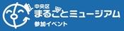 20121104_marugoto_logo.jpg