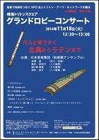 20141118グランドロビーコンサート