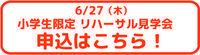 190627_hareoke_riha_baner.jpg