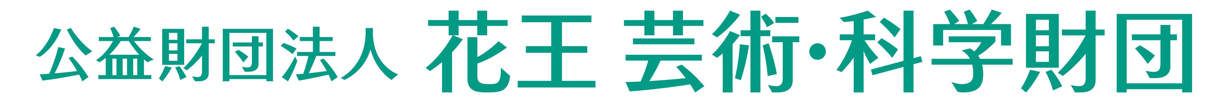 公財花王芸術・科学財団