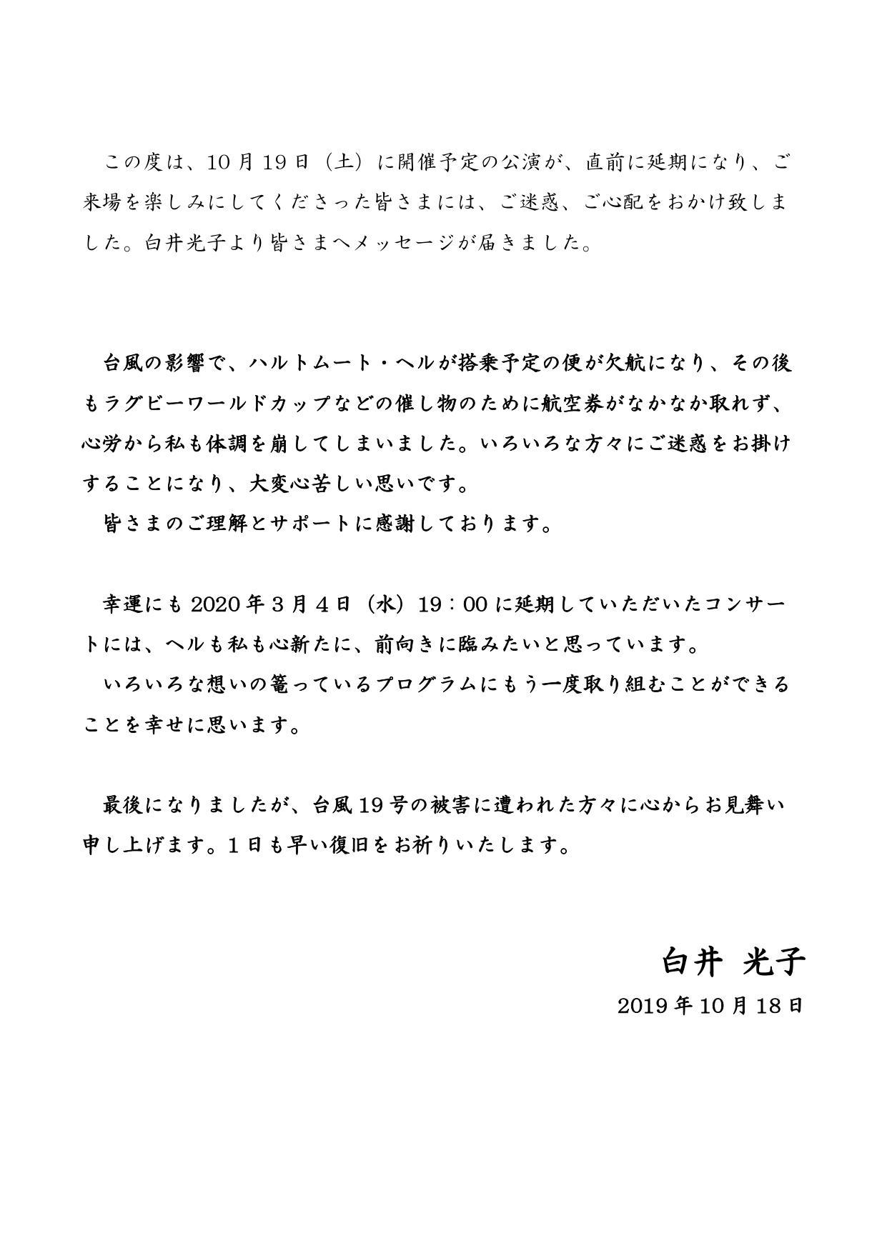 白井光子からのメッセージ