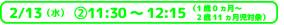 [10/30(火)②11:30~12:15]