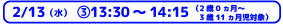 [10/30(火)③13:30~14:15]