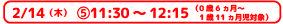[10/31(水)⑤11:30~12:15]