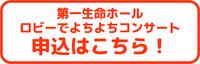 yochiyochi_moushikomi.jpg